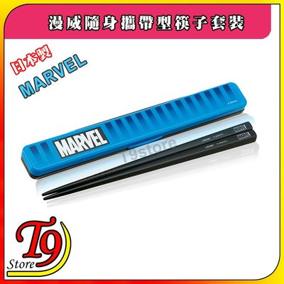 【T9store】日本製 Marvel (漫威) 筷子盒 隨身攜帶型筷子套裝