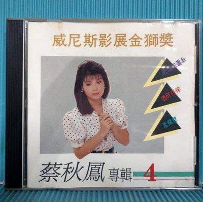 [ 南方 ] CD 蔡秋鳳 專輯 4 悲情的運命 金獅獎 愛莉亞唱片/發行 AL-006 日本盤