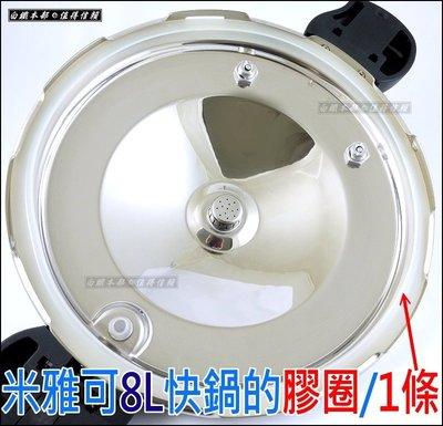 白鐵本部㊣Miyaco【米雅可 6+1安全壓力鍋8L壓力鍋快鍋的專用 大膠圈/膠條 1條】防漏氣,要定期更換矽膠圈