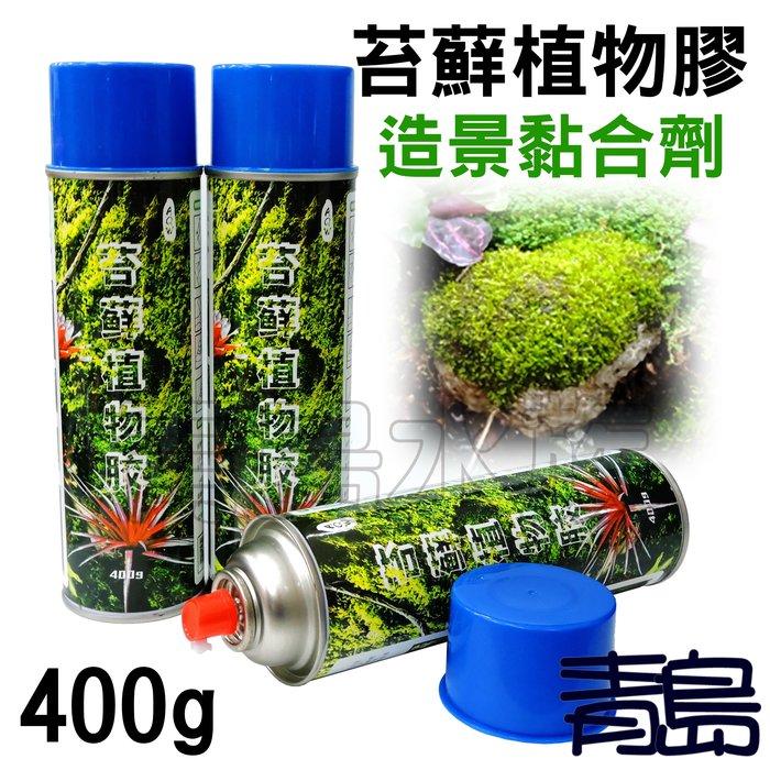 Y。。。青島水族。。。PJ028-7苔蘚植物噴膠 水陸缸 生態缸 苔蘚景觀 DIY背景板 沉木 石材 造景==400g