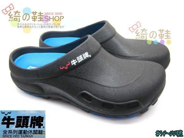 ☆綺的鞋鋪子☆【牛頭牌 】台灣製MIT 廚房專用防滑鞋密封防水廚師鞋•914316藍色 高分子複合材質.