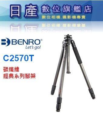 【日產旗艦】BENRO 百諾 C2570T 碳纖維 三腳架 附原廠腳架袋 163cm 勝興公司貨 70D 80D 6D