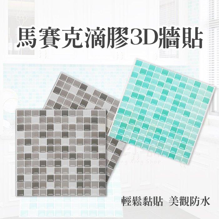 台灣出貨 牆貼 馬賽克 滴膠 3D牆貼 壁貼 壁紙 牆紙 立體牆貼 浮凸 防水 防油 防潮