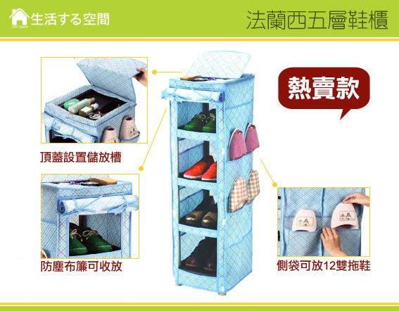 【生活空間】YA6650法蘭西五層鞋櫃/收納箱/置物櫃/鞋架/外宿必備/鞋子收納/鞋物收納/