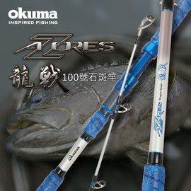 《屏東海豐》~優惠中~ OKUMA 阿諾 AZORES 龍戰 100號11尺 海釣場 石斑竿