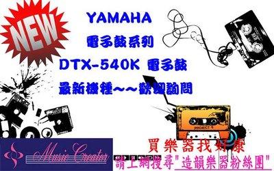 造韻樂器音響- JU-MUSIC - Yamaha DTX 540K 電子鼓【全新】另有 Alesis XM 電子鼓可比較