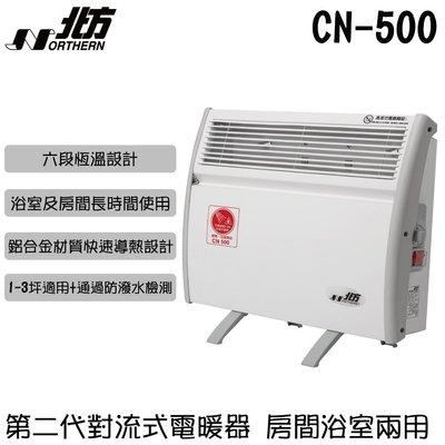 ✦比一比BEB✦ 【德國北方】第二代對流式電暖器 房間浴室兩用(CN500)