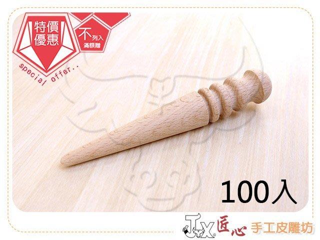 ☆ 匠心手工皮雕坊 ☆木製磨緣器 100入(C012-100) 皮革 拼布 工藝材料