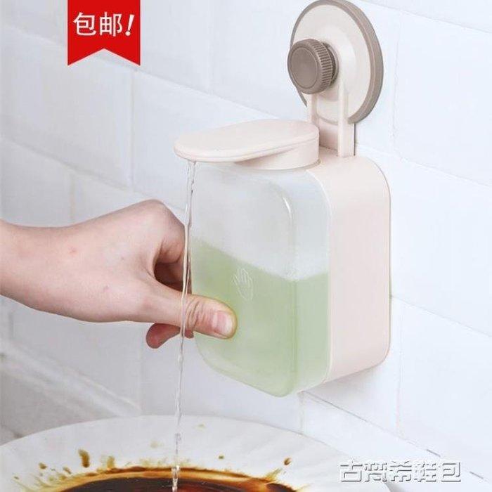 皂液器 廚房水槽皂液器洗手液瓶子壁掛式給皂液盒沐浴露衛生間免打孔浴室