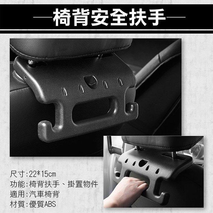 御彩 ~椅背安全扶手 車用安全手把 汽車衣架 車內掛鉤 頭枕置物掛 多 把手 後座手把掛勾