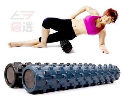 【T3】長版狼牙棒 實心款 EVA 高硬度 瑜珈柱 Rumble Roller 按摩滾輪 瑜珈滾筒 健身房用【R29】