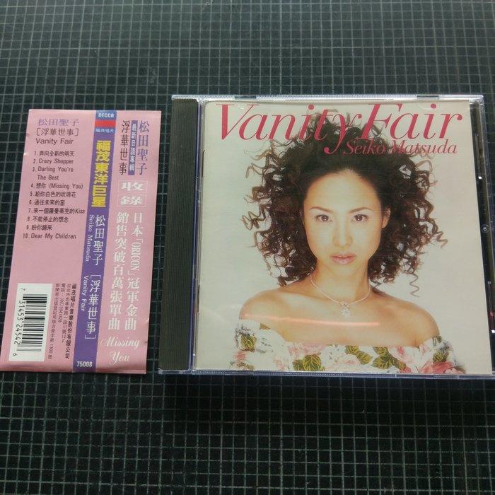※藏樂小舖※ (日文CD) 松田聖子~浮華世事 (附側標)