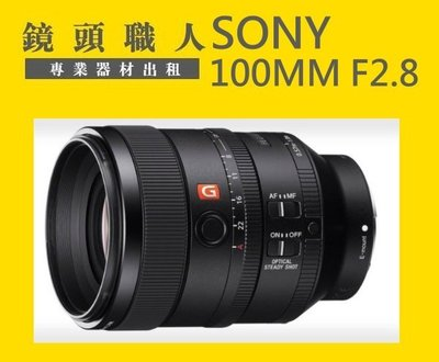 ☆ 鏡頭職人☆ ( 租A7S ) : SONY FE 100mm f2.8 STF GM OSS 租  台北 楊梅 板橋