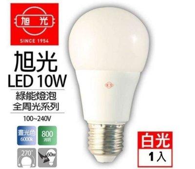 旭光LED燈泡10W E27燈泡旭光 LED 10W 全周光 旭光LED燈泡 另有飛利浦 奇異LED 13w 奇異led 台中市
