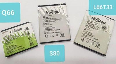 彰化手機館 T33 L66 原廠電池 老人機 專用電池 鴻碁 Hugiga S80電池 銀髮族 Q66 E23