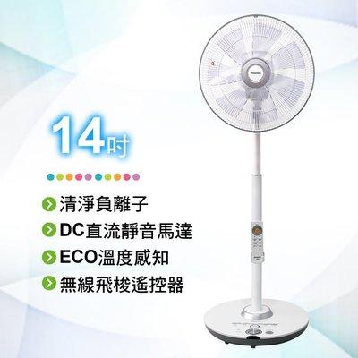 ㊣優惠內洽便宜可議價㊣Panasonic國際牌14吋DC直流電風扇旗艦型【F-H14GND】另售F-H16GND