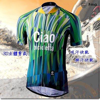 FMA 熱帶風 Light-wind 短袖自行車衣 自行車衣 吸濕排汗衣 快乾 抗UV 台灣製 免運費 喜樂屋戶外