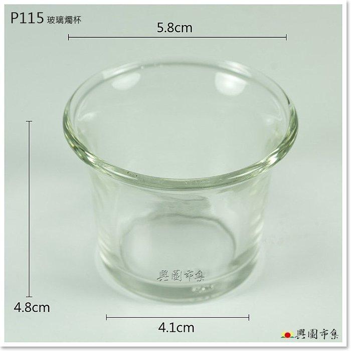 【興園市集】玻璃燭杯(P115)‧12只‧可搭配A201大酥油粒或A202中酥油粒使用‧供佛‧供燈