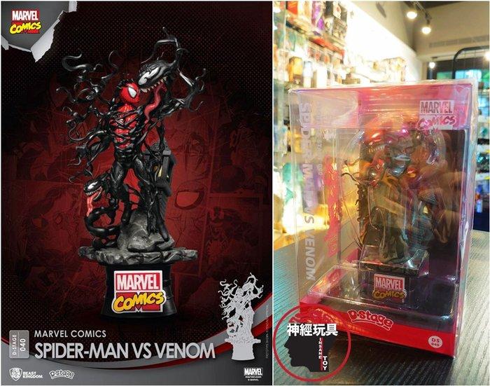 【神經玩具】現貨 野獸國 夢精選 D-Stage DS-040 蜘蛛人 VS 猛毒 漫畫系列 精緻場景 雕像