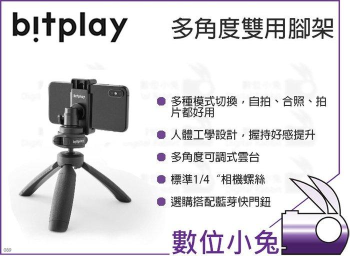 數位小兔【Bitplay 多角度雙用腳架】手機腳架 手持架 雲台 支架 公司貨 自拍腳架