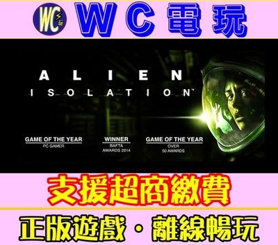 【WC電玩】PC 異形: 孤立 Alien: Isolation STEAM離線版