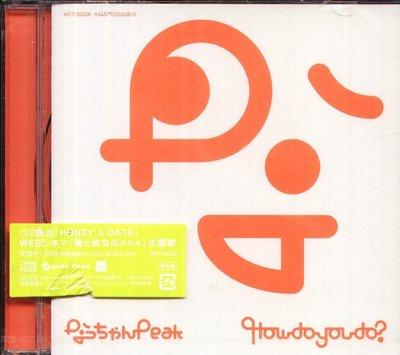八八 - Nacchan Peak  なっちゃん- How do you do? - 日版 CD - NEW
