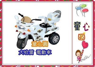 大哈雷電動車 兒童電動車 機車 童車 摩托車 電動兒童騎乘 腳踏油門◎童心玩具1館◎