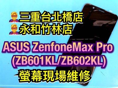 【蘋果電信】 ASUS ZenFone Max Pro 液晶螢幕總成 ZB602KL X00TD M1 破裂 現場維修