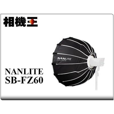 ☆相機王☆Nanlite Forza SB-FZ60〔Forza 60專用〕柔光罩 (2)
