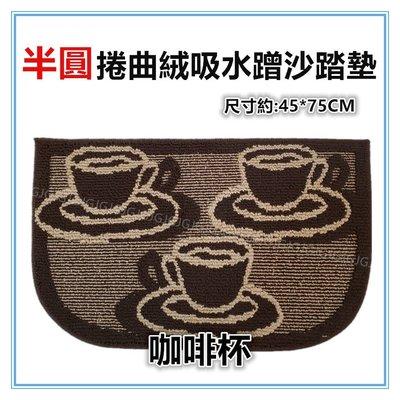 三寶家飾~咖啡杯 半圓捲曲絨踏墊 地墊 門墊 地毯 吸水墊 尺寸約:45*75CM 吸水防滑 門口墊