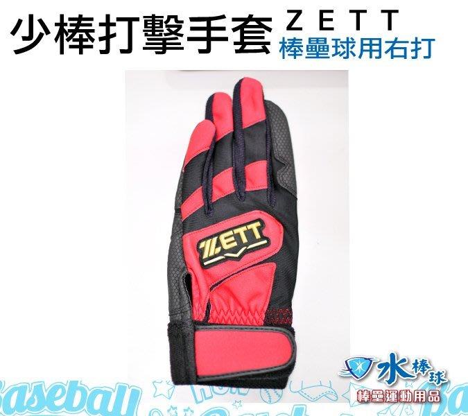 水棒球〉ZETT少年用伸縮打擊手套,小手者/少棒棒壘球打擊手套適用,3XS-S尺寸16-21cm,黑紅色,特價370元