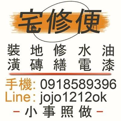 小港區浴室塑鋼門 0918589396小事照作黃主任