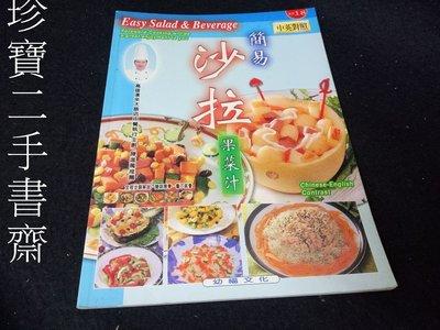【珍寶二手書齋3B20】簡易沙拉‧果菜...