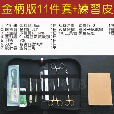 金柄版-盒裝11件套組+雙層皮膚 雙眼皮矽膠練習 皮膚模型【奇滿來】模塊 縫合 皮膚練習模型 針線埋線練習 ARJW