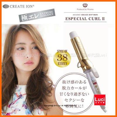日本 Create Ion 電捲棒 電棒燙 38mm 最新款 五段溫調 CICI-W38SRM 國際電壓 日本代購