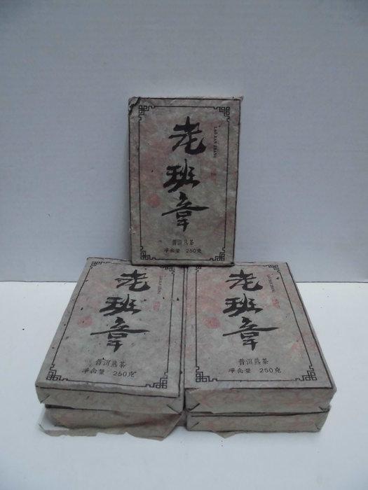 老班章(1998)普洱熟茶磚(250克)
