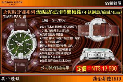 """【美中鐘錶】GIORGIO FEDON""""流線錶冠24時永恆時計V III""""系列 機械腕錶(綠面/45mm)GFCI002"""