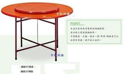 【中和利源店面專業家】全新 5尺玻璃纖維桌 圓桌+3尺轉盤+軌道+折合桌腳=4件組 團圓桌 摺合桌 辦桌組 餐桌