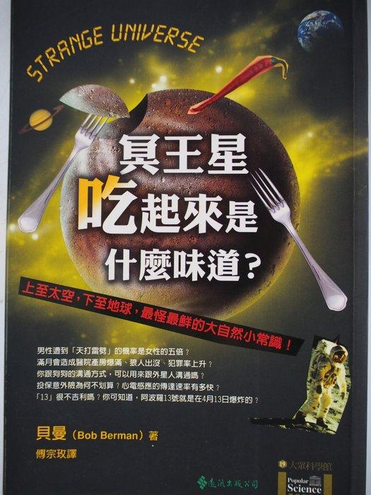 【月界二手書店】冥王星吃起來是什麼味道:最怪最鮮的大自然小常識(絕版)_貝曼_遠流出版_原價280 〖科學〗CGD