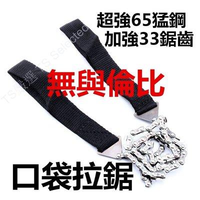 新款 33鋸齒 口袋 手拉鋸 鏈條鋸 線鋸 鋼絲鋸 野外求生 登山露營 緊急救難 野營 pocket chain saw