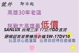 *高雄30年老店* 台灣三洋 17公斤DD直流變頻超音波單槽洗衣機 SW-17DV10