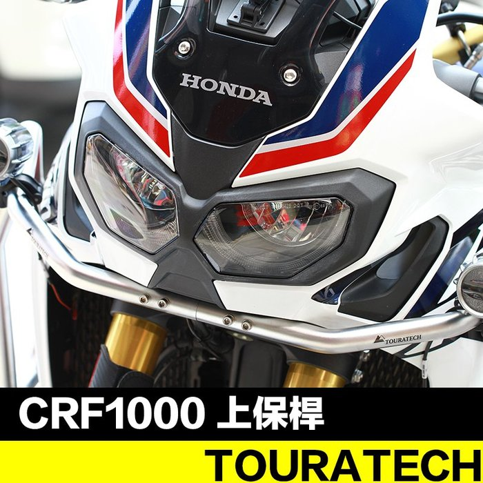 CRF1000上保桿 [德國 Touratech] -  Honda Africa Twin  4025160 非洲雙缸