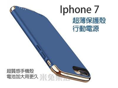 iPhone 7專用 4.7吋/5.5吋 可充電手機殼,無下巴行動電源 手機殼