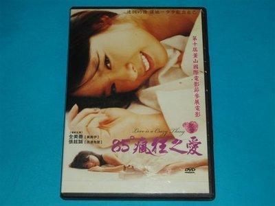 【大謙】《 85瘋狂之愛-釜山國際電影節參展電影 》台灣正版二手DVD