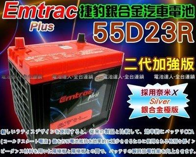 【中壢電池】Emtrac 捷豹 55D23R 銀合金 汽車電池 LUXGEN 納智捷 U5 U6 S5 S3 SURF