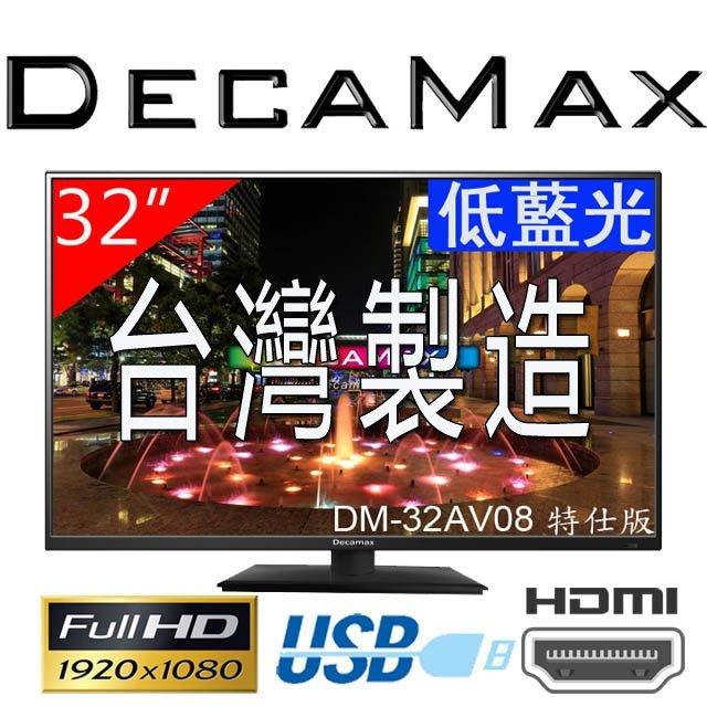 FULL HD/1920x1080/低藍光/32吋LED液晶電視(DM-32AV08特仕版)HDMI/USB 電視機, 品牌 DECAMAX