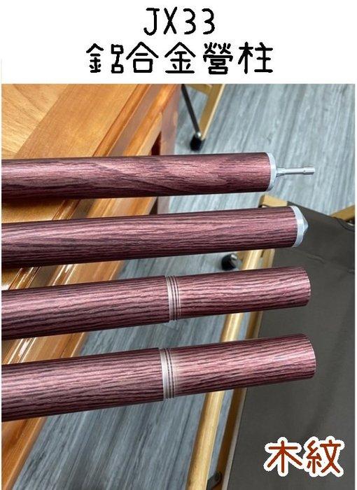 【野道家】JX33 木紋 鋁合金營柱 33mm-330cm (限宅配)