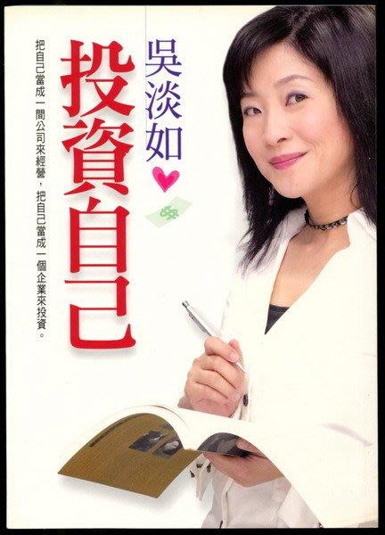 【語宸書店C424/心理成長】《投資自己》ISBN:9576799198│方智│吳淡如