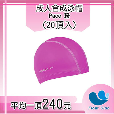 【SPEEDO】 成人合成泳帽 Pace 粉(20頂) SD8720646526B