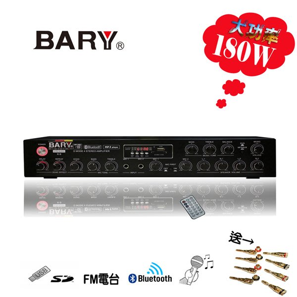 BARY營業家用型USB藍芽撥放功能 擴大機 k-9